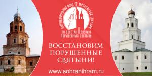 sohranihram1